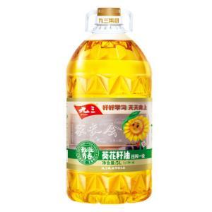 九三致青春系列葵花籽油5L46.9元