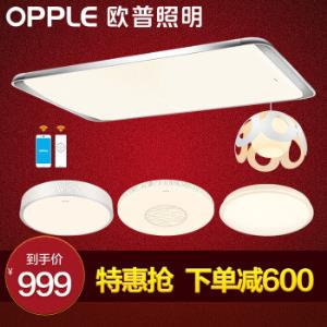 OPPLE欧普照明LED调色吸顶灯全屋套装 899元