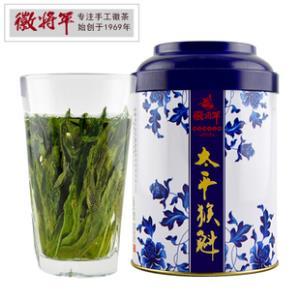 徽将军 黄山绿茶春茶太平猴魁罐装 券后¥19.9