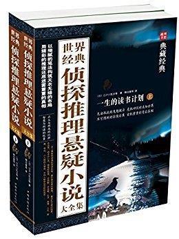 《世界经典侦探推理悬疑小说大全集》(全2册)Kindle电子书 1元