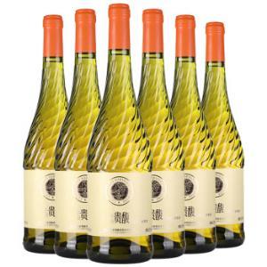 张裕(CHANGYU)葡萄酒贵馥晚采甜白葡萄酒750ml*6瓶整箱装467.8元