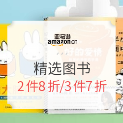 亚马逊 四月正是读书天 精选图书2件8折/3件7折,Prime再享9折