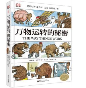 京东PLUS会员:《DK万物运转的秘密:给青少年的物理世界入门书》