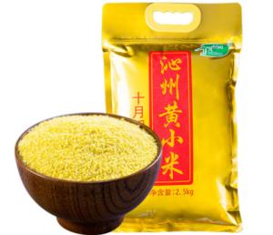 十月稻田沁州黄小米2.5kg*2件