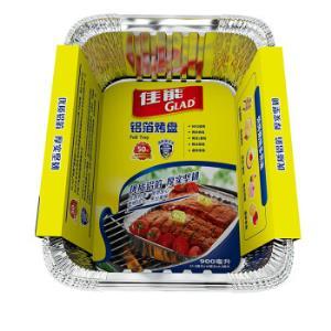 佳能(Glad)厚实铝箔长方形烤盘900ml*4个锡纸烘焙烤盘可�h饭意粉中号*10件 99元(合9.9元/件)