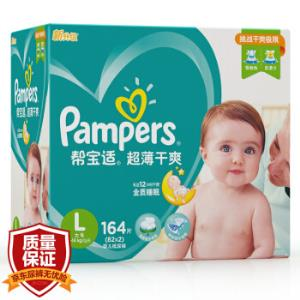 Pampers帮宝适超薄干爽系列婴儿纸尿裤L164片229元