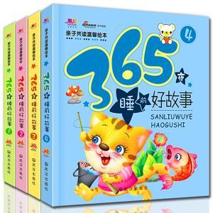 365夜故事 彩图注音版4册 儿童故事书¥16.8