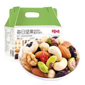 Be&Cheery百草味每日坚果混合果仁750g84元