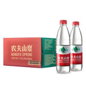 农夫山泉饮用水饮用天然水550ml普通装1*24瓶整箱装30.9元