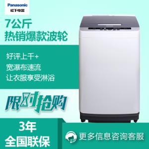 Panasonic/松下XQB70-Q57T2F波轮洗衣机7kg 1498元