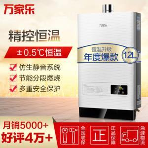 macro万家乐JSQ24-12W2燃气热水器12升天然气 898元