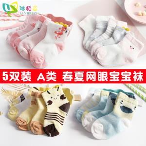 5双装 春夏网眼宝宝袜薄款儿童袜中筒卡通童袜男女宝宝婴儿袜子¥13.8