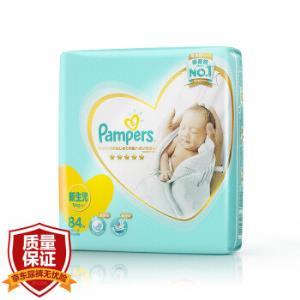 Pampers帮宝适一级系列婴儿纸尿裤NB号84片*5件 490元(合98元/件)