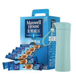 麦斯威尔原味速溶咖啡100条盒装(1.3KG/盒)(新老包装交替发货)*2件 144.54元(合72.27元/件)