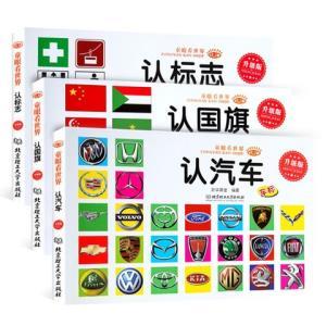 童眼看世界全3册绘本【标志国旗汽车】看图识物