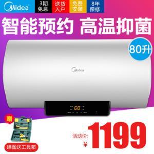 美的(Midea)80升数显预约洗浴电热水器F8021-X1(S) 1199元