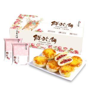 七彩之谜 玫瑰鲜花饼10枚300g*2件 19.9元包邮(需用券,合9.95元/件)