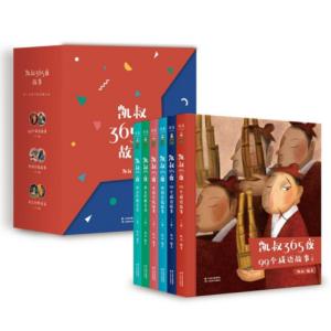 《凯叔365夜故事》(套装共6册)93.07元