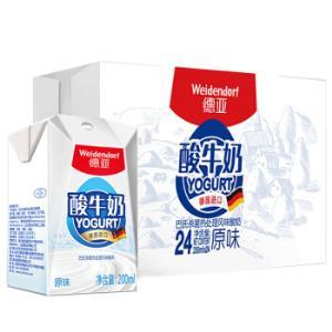 德国进口酸奶德亚(Weidendorf)常温原味酸牛奶200ml*24盒整箱装京东自营*2件 168.3元(合84.15元/件)