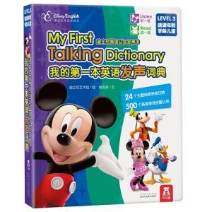 《迪士尼英语认知发声书:我的第一本英语发声词典(LEVEL3)》低至51.34元