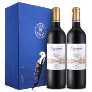法国进口红酒拉菲传奇梅多克红葡萄酒双支经典蓝色礼盒装750ml*2瓶(ASC)399元