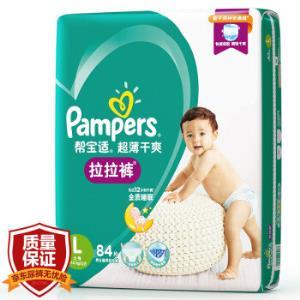 Pampers帮宝适超薄干爽系列婴儿拉拉裤L号84片*2件+凑单品    161元(合80.5元/件)