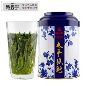 徽将军 太平猴魁安徽黄山绿茶 50g小罐装  券后19.9元