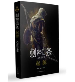 《刺客信条艺术设定集:起源》 中文版 90.41元