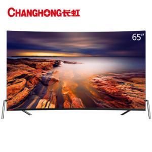长虹65D7C 65英寸电视 4K超高清 人工智能曲面 39核金属超薄智能平板电视机(黑色)4999元