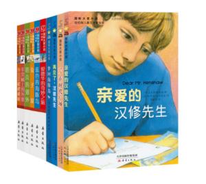 《国际大奖小说系列精选集》(套装共10册)*3件 170.01元(合56.67元/件)
