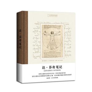 《达?芬奇笔记》(精装) 80.29元