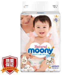 moony尤妮佳皇家系列婴儿纸尿裤L号54片*2件    238元(需用券,合119元/件)