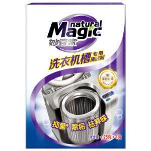 妙管家洗衣机槽专用清洁剂125g×4/盒(新老包装随机发货)*2件35.64元(合17.82元/件)