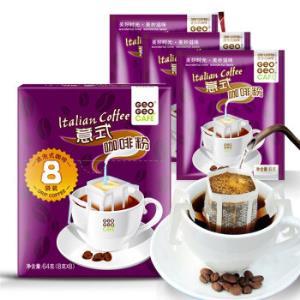 吉意欧 GEO 滤泡式咖啡粉 意式挂耳咖啡8g*8袋 *7件 108.5元(合15.5元/件)