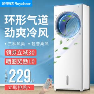 Royalstar 荣事达 KTS-D72 冷风扇 199元(需用券)