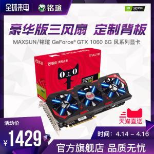铭�u(MAXSUN)GTX1060巨无霸6G 1506-1708/8000MHz/6G/192bit GDDR5 PCI-E3.0显卡  券后1409元