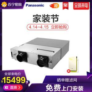 松下(Panasonic)中央新风系统全热交换器双向流吊顶FY-RZ28DP115499元