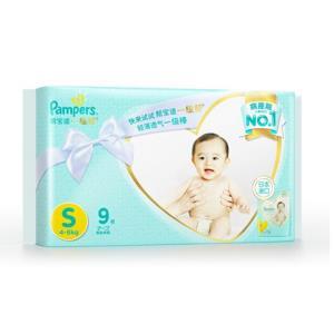 凑单品:Pampers帮宝适一级系列婴儿纸尿裤S号9片
