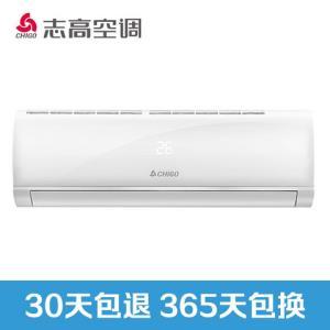 CHIGO志高NEW-GD9F1H31匹定频冷暖壁挂式空调 1599元