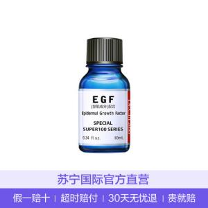 Dr.Ci.Lab o城野医生 EGF修护精华液 10ml199元包邮