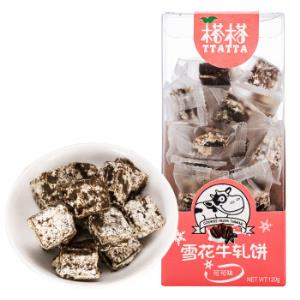 中国台湾�d�d雪花牛轧饼巧克力可可味120g/盒雪花酥网红零食*2件    25.2元(合12.6元/件)