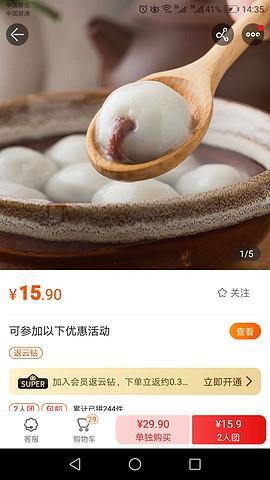 湾仔码头 一品香糯汤圆红豆沙味538g 13.9元