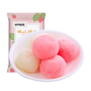 三只松鼠草莓味萌心团子138g/袋网红零食饼干蛋糕麻薯棉花糖*9件 86.1元(合9.57元/件)