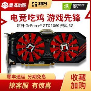 耕升(GAINWARD) GTX1060 追风 6GB D5 显卡  券后1394元