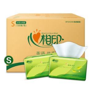 心相印抽纸茶语丝享纸巾3层150抽24包家用面巾纸整箱新老包装随机*2件 95.46元(合47.73元/件)