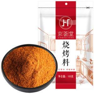 京荟堂烧烤料100g *3件8.85元(合2.95元/件)