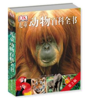 plus:《DK儿童动物大百科(第2版)》 42.8元(需用券)