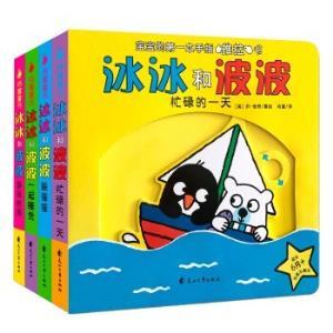 《宝宝的第一套手指推拉书:冰冰和波波》(套装共4册)33.8元