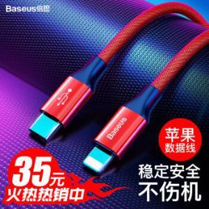 倍思 苹果数据线 USB-C/Type-c转Lightning iPhoneXS Max/XR/5/6s/8/7/6/6s Plus/iPad/MAC充电器线 2M 红 *3件59.8元(合19.93元/件)