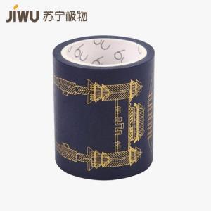苏宁极物 n9故宫文化创意联名 锦轴系列和纸胶带 未央 蓝色19.9元